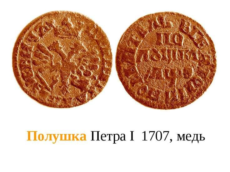 Полушка Петра I 1707, медь