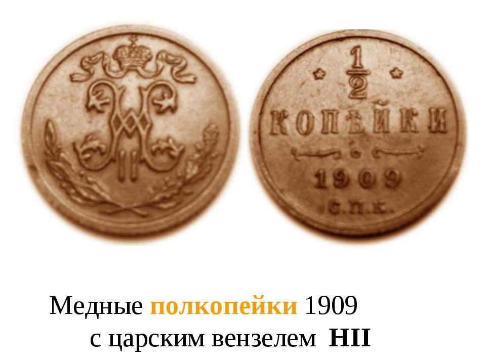 Медные полкопейки 1909 с царским вензелем НII