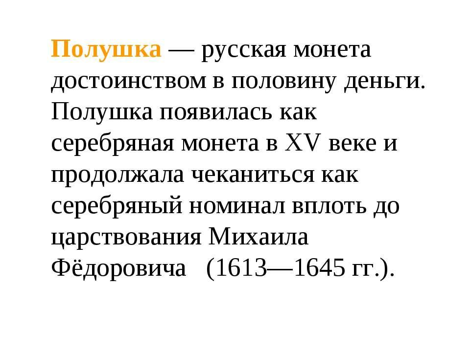 Полушка — русская монета достоинством в половину деньги. Полушка появилась ка...