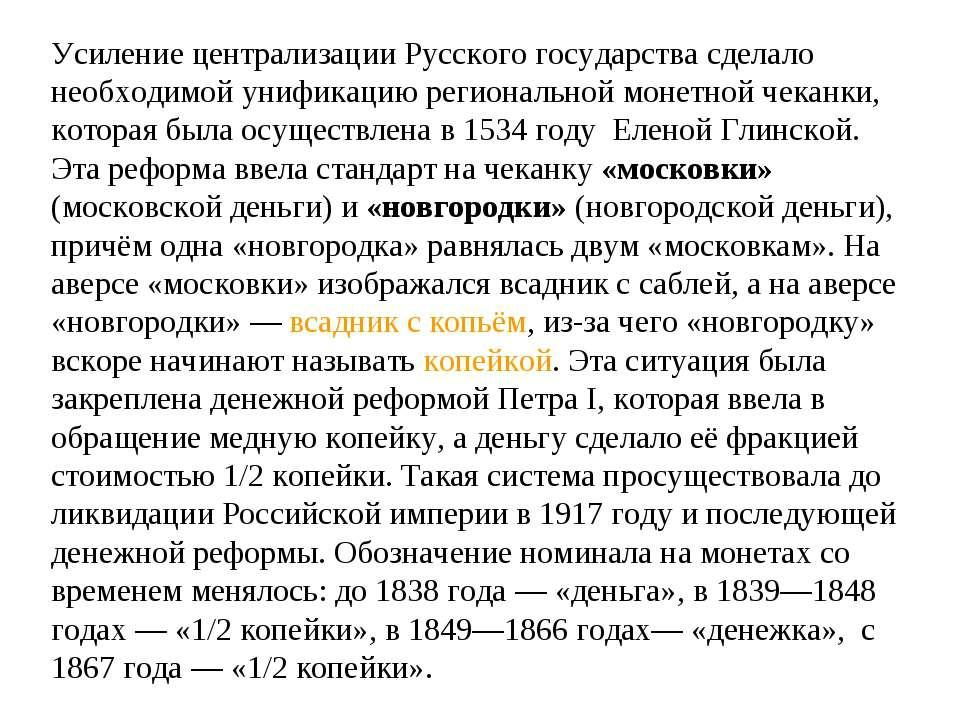 Усиление централизации Русского государства сделало необходимой унификацию ре...