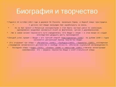 Биография и творчество Родился 10 октября 1813 года в деревне Ле Ронколе, про...