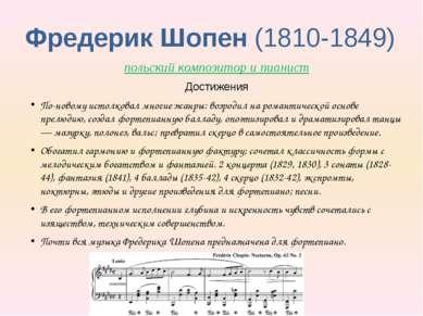 Фредерик Шопен(1810-1849) польский композитор и пианист Достижения По-новому...