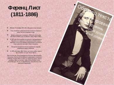 Ференц Лист (1811-1886) Родился22 октября1811 года в Венгрии в семье пастух...