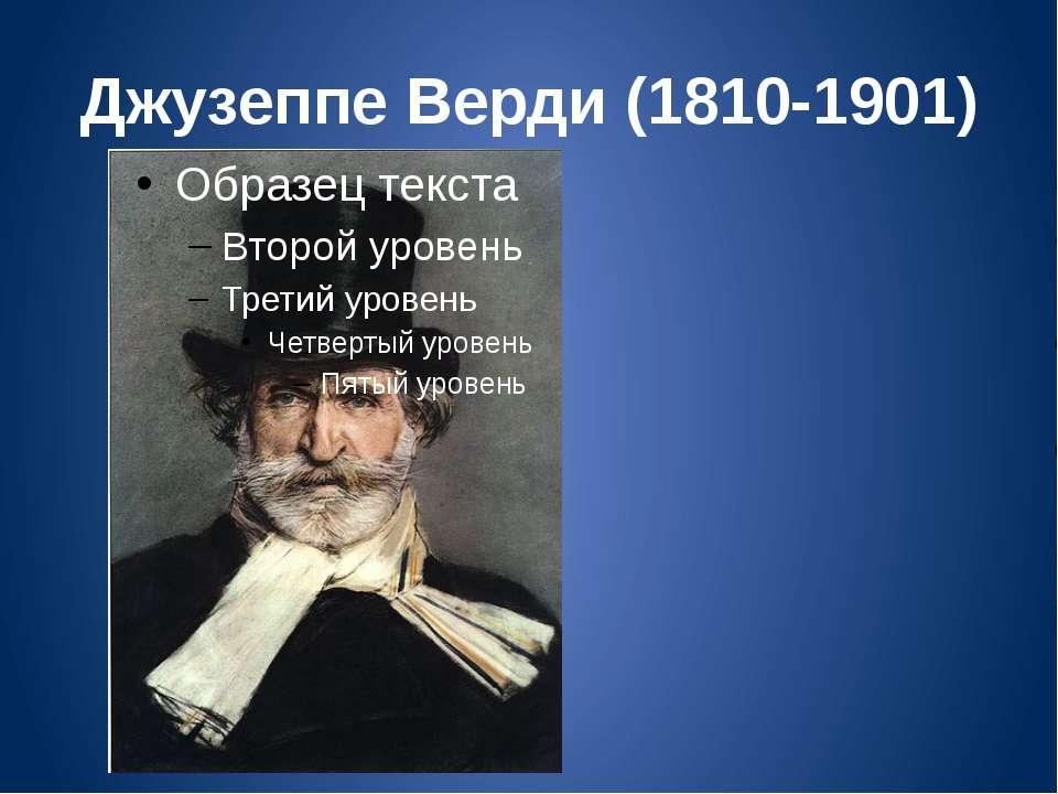 Джузеппе Верди (1810-1901)