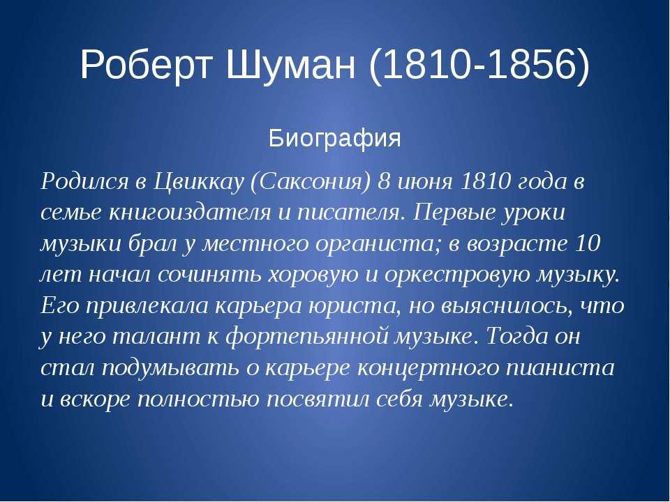 Роберт Шуман (1810-1856) Биография Родился в Цвиккау (Саксония)8 июня1810 г...