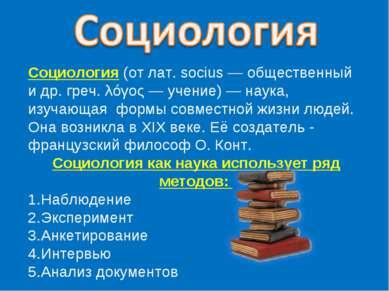 Социология (от лат.socius— общественный и др. греч. λóγος— учение)— наука...