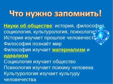 Науки об обществе: история, философия, социология, культурология, психология ...