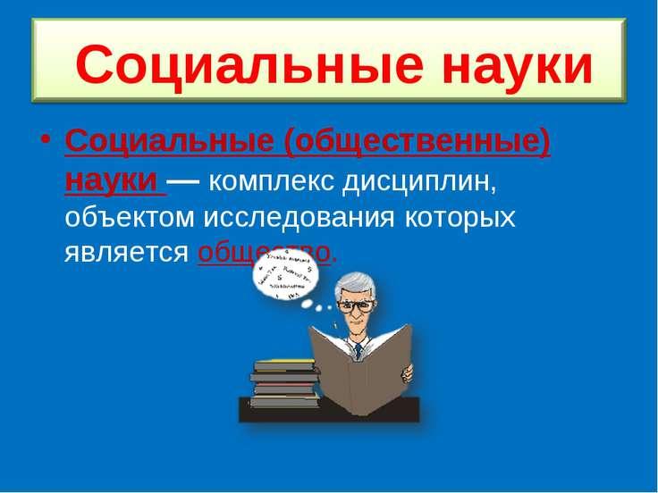 Социальные (общественные) науки — комплекс дисциплин, объектом исследования к...