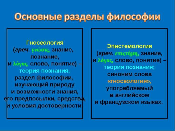 Гносеология (греч. γνώσις, знание, познание, и λόγος, слово, понятие) – теори...