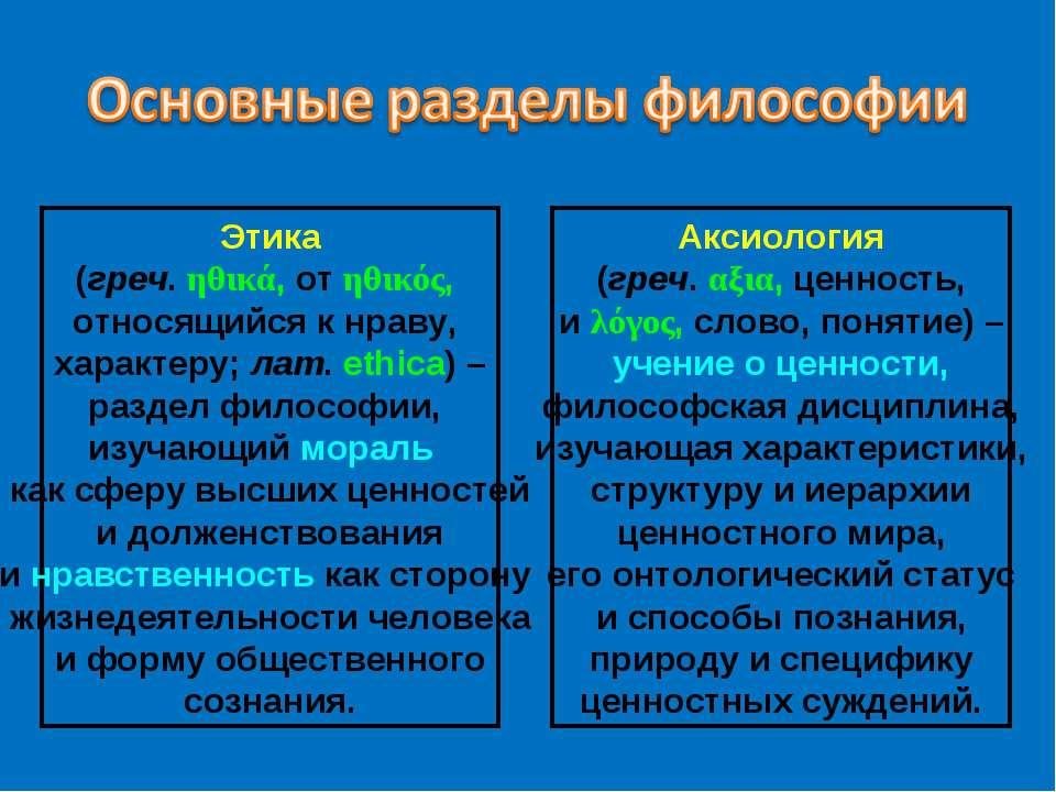 Этика (греч. ηθικά, от ηθικός, относящийся к нраву, характеру; лат. ethica) –...