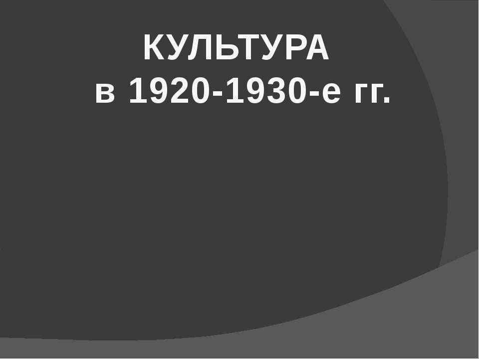 КУЛЬТУРА в 1920-1930-е гг.