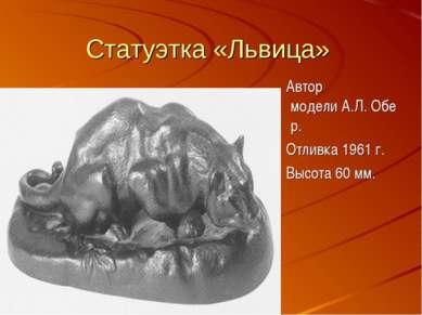 Статуэтка «Львица» Автор моделиА.Л.Обер. Отливка 1961 г. Высота 60 мм.