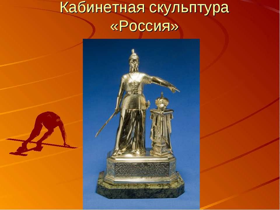 Кабинетная скульптура «Россия»