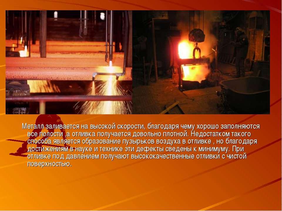 Металл заливается на высокой скорости, благодаря чему хорошо заполняются все ...