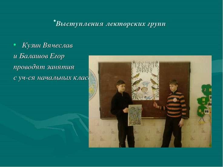 Выступления лекторских групп Кузин Вячеслав и Балашов Егор проводят занятия с...