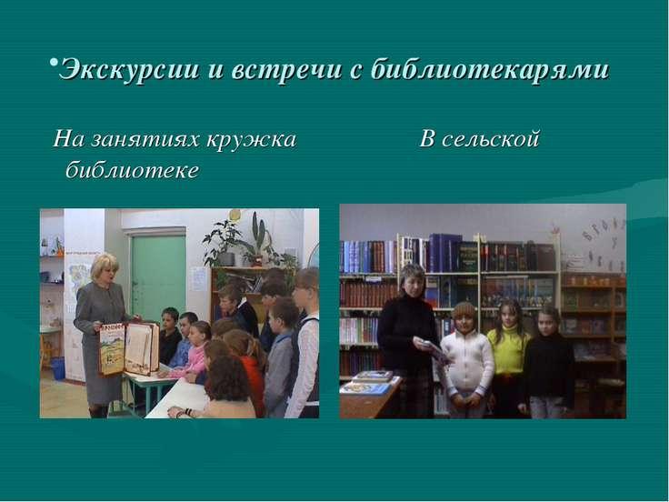 Экскурсии и встречи с библиотекарями На занятиях кружка В сельской библиотеке