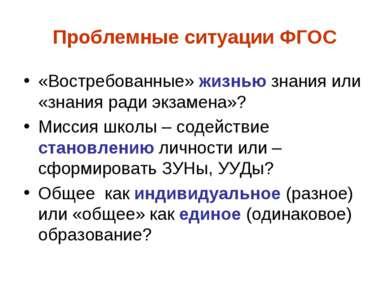 Проблемные ситуации ФГОС «Востребованные» жизнью знания или «знания ради экза...