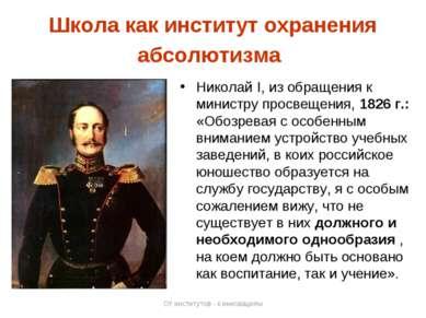 Школа как институт охранения абсолютизма Николай I, из обращения к министру п...