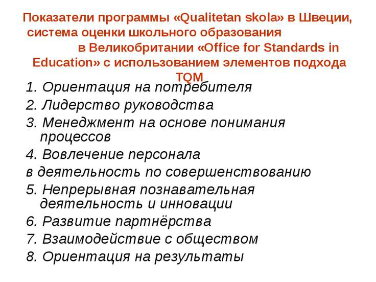Показатели программы «Qualitetan skola» в Швеции, система оценки школьного об...