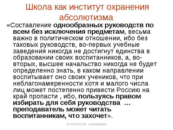 Школа как институт охранения абсолютизма «Составление однообразных руководств...