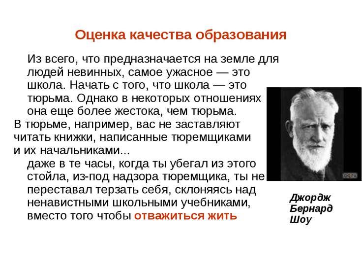 Оценка качества образования Из всего, что предназначается на земле для людей ...