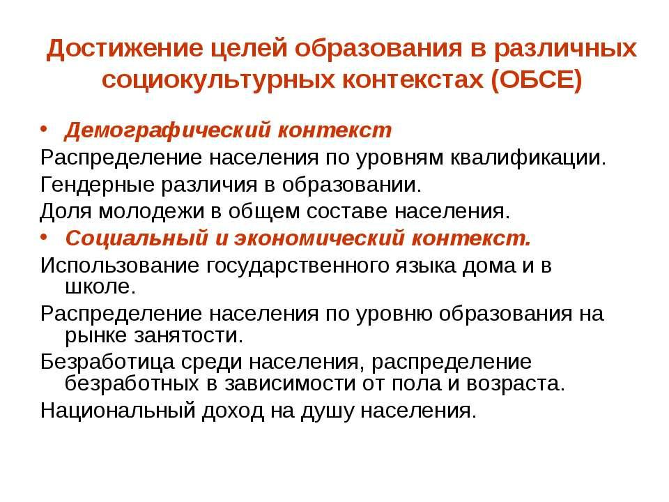 Достижение целей образования в различных социокультурных контекстах (ОБСЕ) Де...