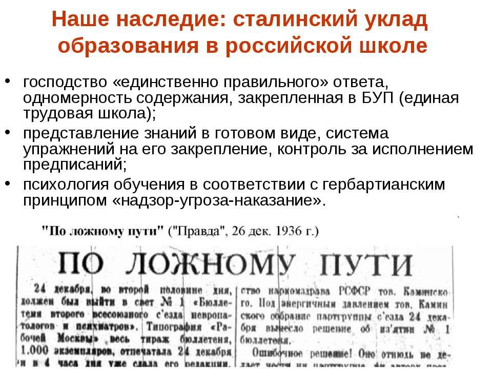 Наше наследие: сталинский уклад образования в российской школе господство «ед...