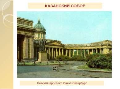 КАЗАНСКИЙ СОБОР Невский проспект, Санкт-Петербург