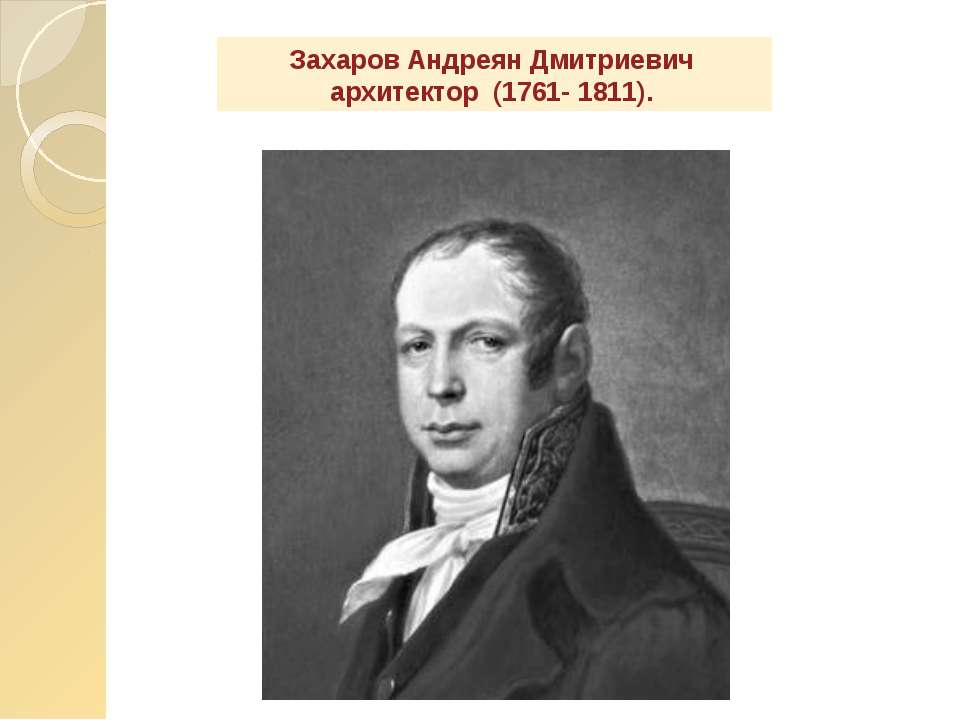 Захаров Андреян Дмитриевич архитектор (1761- 1811).