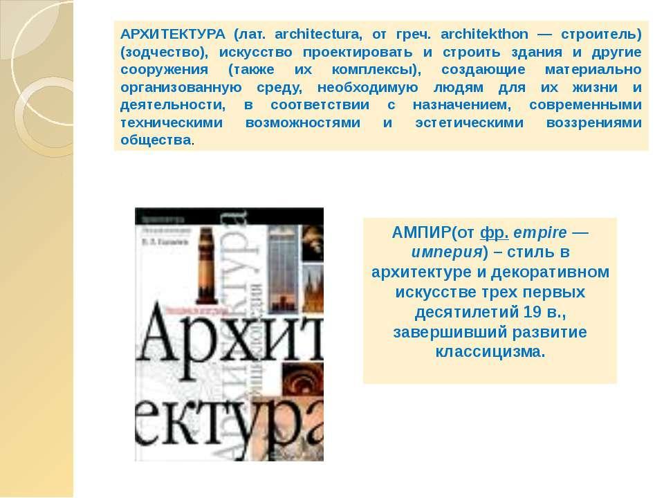 АРХИТЕКТУРА (лат. architectura, от греч. architekthon — строитель) (зодчество...
