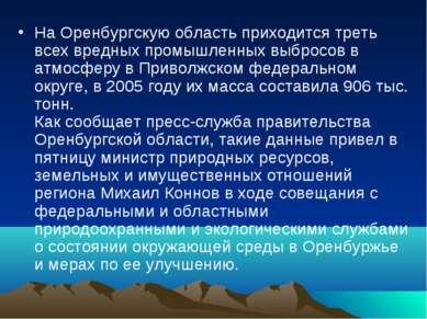 На Оренбургскую область приходится треть всех вредных промышленных выбросов в...