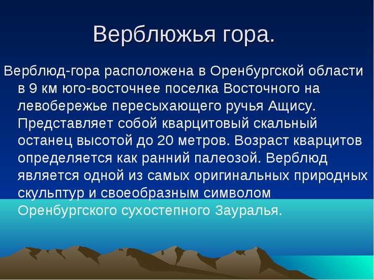 Верблюжья гора. Верблюд-гора расположена в Оренбургской области в 9 км юго-во...