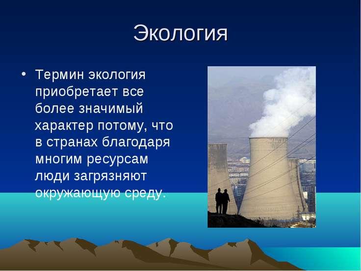 Экология Термин экология приобретает все более значимый характер потому, что ...