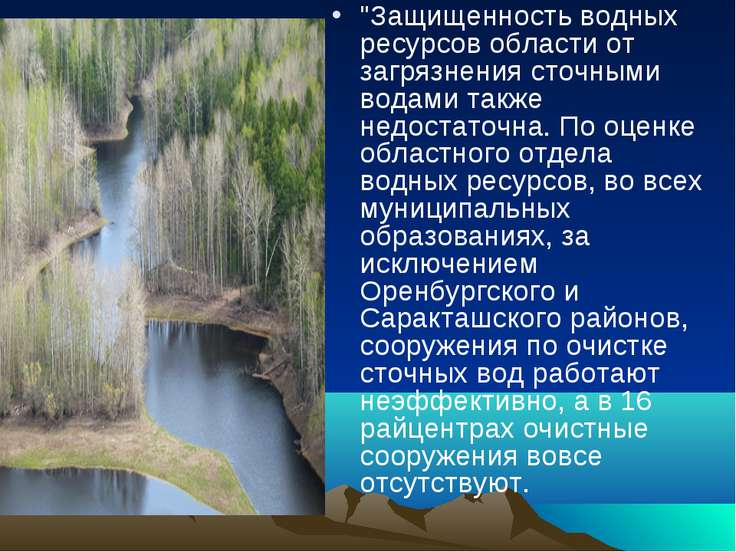"""""""Защищенность водных ресурсов области от загрязнения сточными водами также не..."""