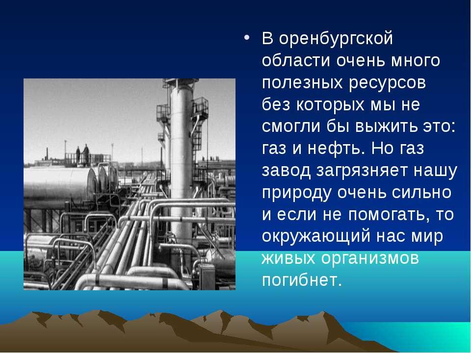 В оренбургской области очень много полезных ресурсов без которых мы не смогли...