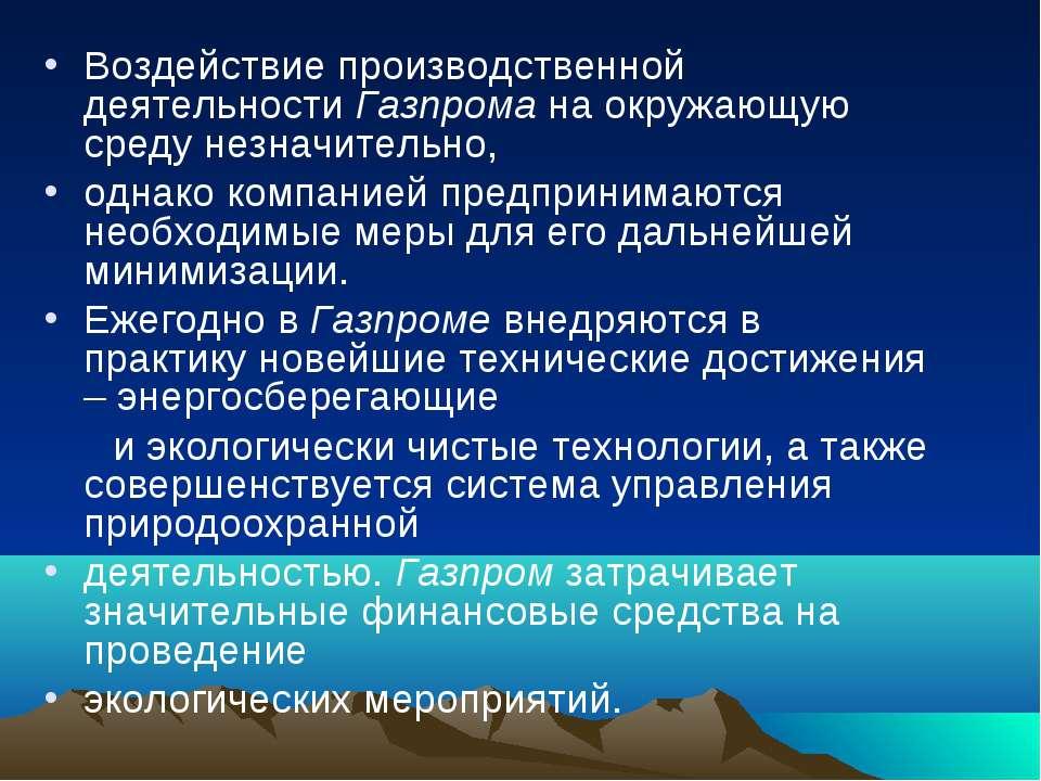 Воздействие производственной деятельности Газпрома на окружающую среду незнач...