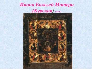 Икона Божьей Матери (Курская) иконы