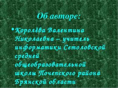 Об авторе: Королёва Валентина Николаевна – учитель информатики Сетоловской ср...