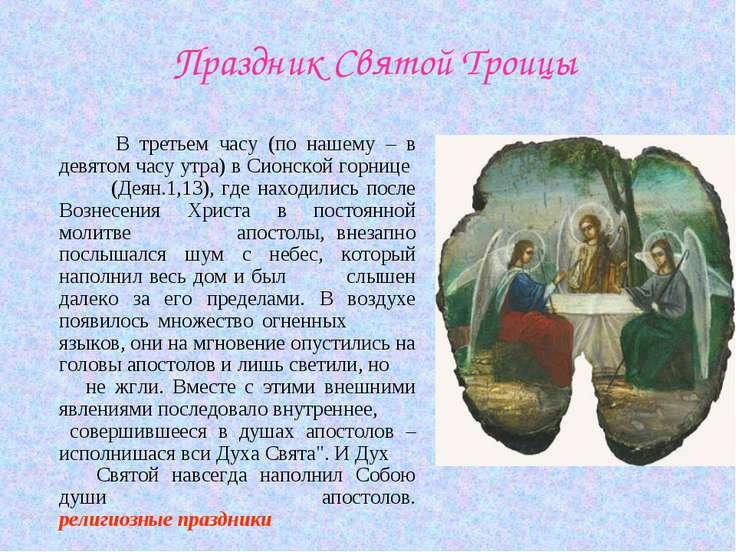 Праздник Святой Троицы В третьем часу (по нашему – в девятом часу утра) в Сио...