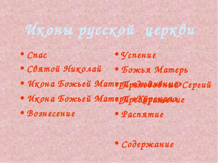 Иконы русской церкви Спас Святой Николай Икона Божьей Матери «Знамение» Икона...