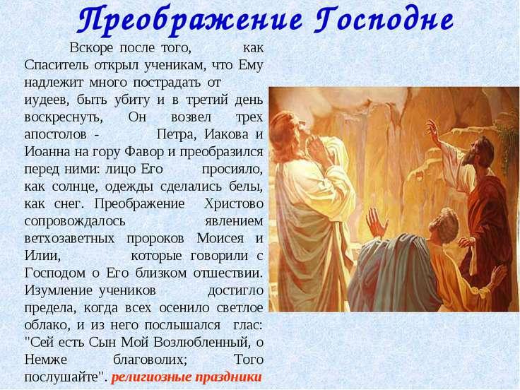 Преображение Господне Вскоре после того, как Спаситель открыл ученикам, что Е...