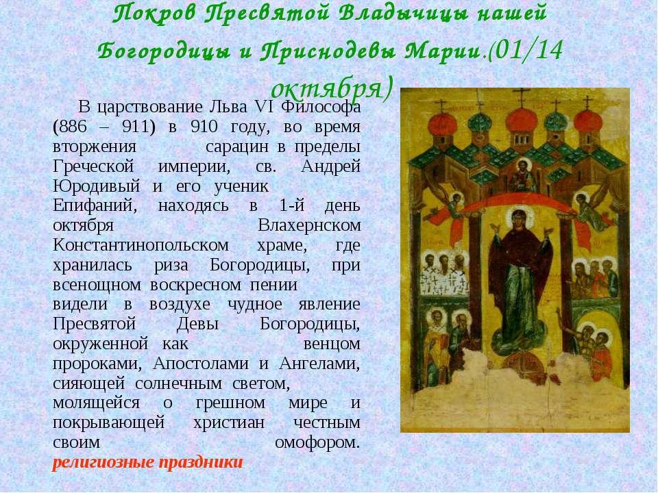 Покров Пресвятой Владычицы нашей Богородицы и Приснодевы Марии.(01/14 октября...