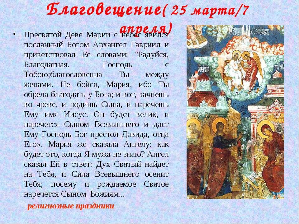 Благовещение( 25 марта/7 апреля) Пресвятой Деве Марии с небес явился посланны...