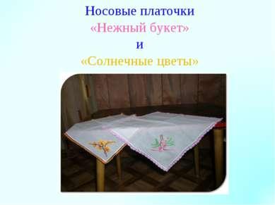 Носовые платочки «Нежный букет» и «Солнечные цветы»