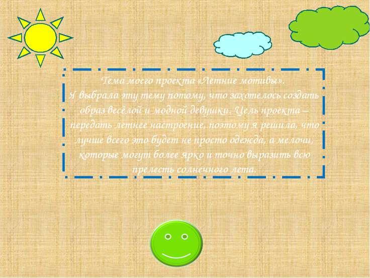 Тема моего проекта «Летние мотивы». Я выбрала эту тему потому, что захотелось...