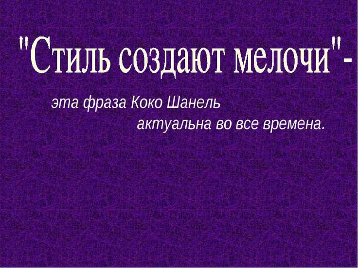 эта фраза Коко Шанель актуальна во все времена.