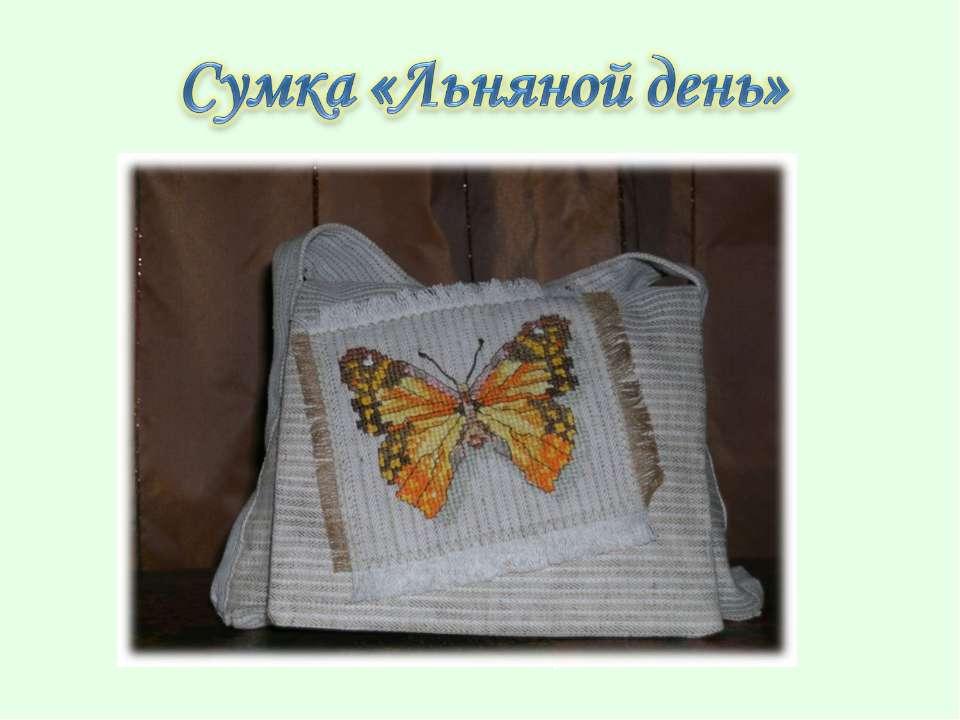 Это очень красивая и изящная сумка из льна. Подходит к летним нарядам и для п...
