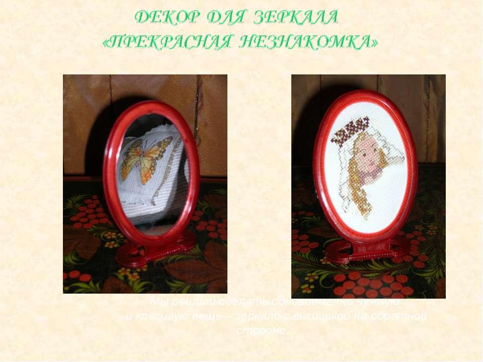 Мы решили сделать одновременно нужную и красивую вещь – зеркало с вышивкой на...