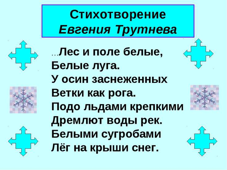 Стихотворение Евгения Трутнева …Лес и поле белые, Белые луга. У осин заснежен...