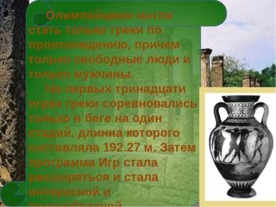 Олимпийцами могли стать только греки по происхождению, причем только свободны...